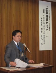 起業融資セミナー2011.3
