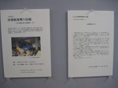 02震災展示 2