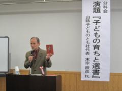 H24県図書館大会3