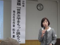 H24県図書館大会4