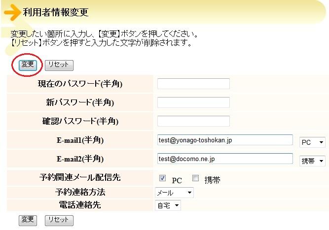 利用者情報変更10
