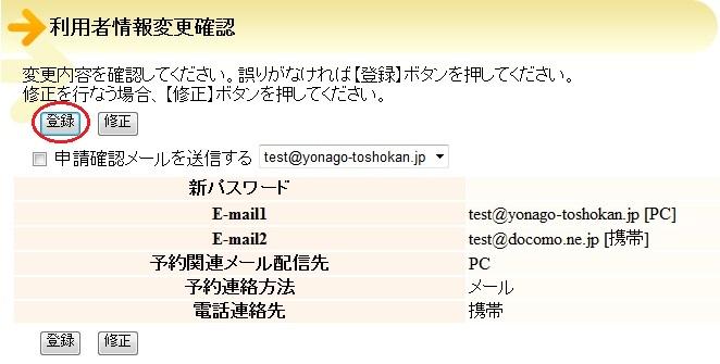 利用者情報変更11