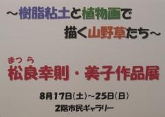 松良さん展示1