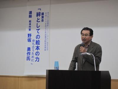 H26野坂講演会 1