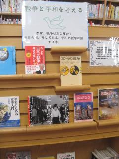 戦争と平和を考える本