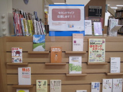 2016.8ビジネスコーナー前展示