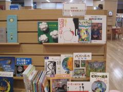 2016.9児童コーナー展示①