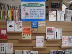 2016.9ビジネス支援コーナー展示
