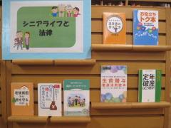 2016.9法律情報コーナー展示②