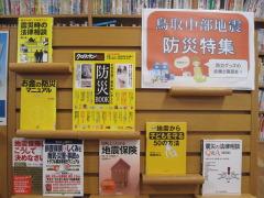 法律情報コーナー展示2016.11②