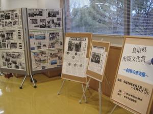 鳥取県出版文化賞2017.4市民ギャラリー展示