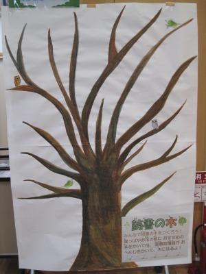 読書の木1