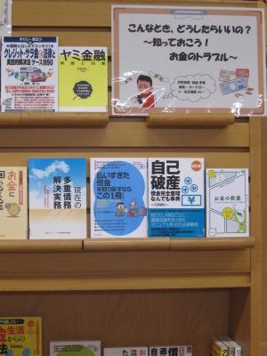 2017.8法律情報コーナー展示
