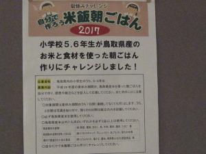 2017.11展示ギャラリー①