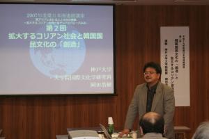 平成19年 環日本海連続講座第2回