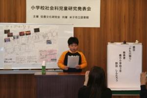 県西部小学校社会科児童研究発表会 1