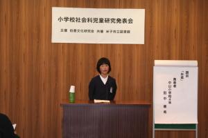 県西部小学校社会科児童研究発表会 2