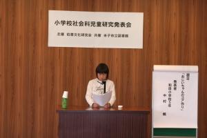 県西部小学校社会科児童研究発表会 4