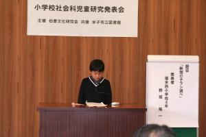 県西部小学校社会科児童研究発表会 5