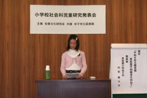 県西部小学校社会科児童研究発表会 7