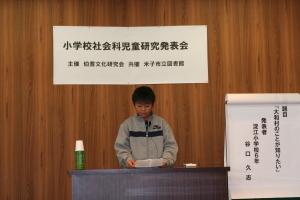 県西部小学校社会科児童研究発表会 8