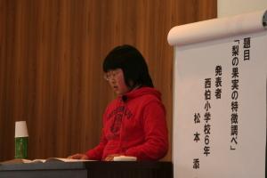 県西部小学校社会科児童研究発表会 9