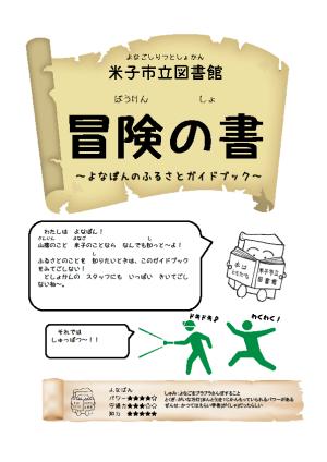 冒険の書表紙