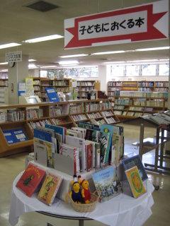 子ども読書週間展示09年1