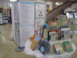 子ども読書週間展示09年2