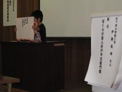 H21社会科発表会4
