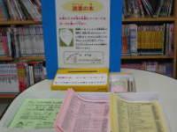 H22子ども読書本の木2