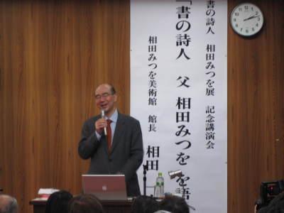相田一人講演 1
