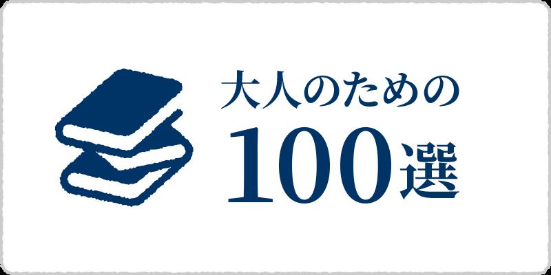 大人のための100選